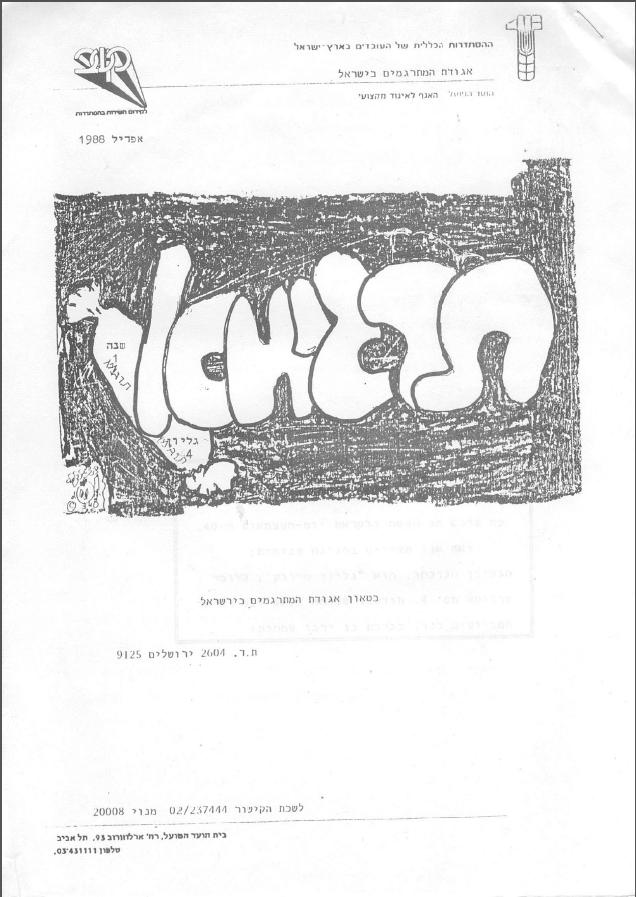 תרגימא אפריל 1988