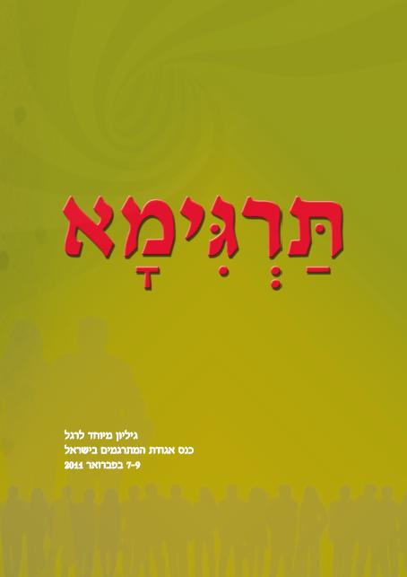 תרגימא פברואר 2011