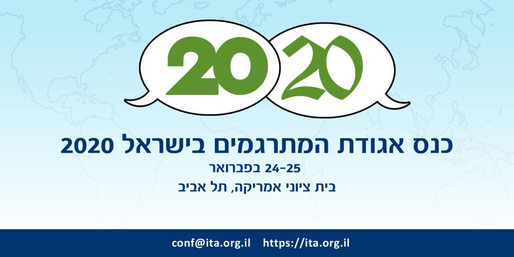 כנס אגודת המתרגמים 2020