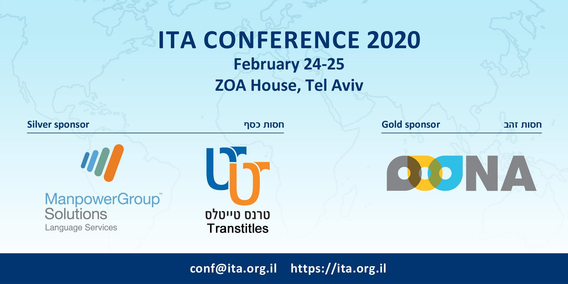 https://ita.org.il/wp-content/uploads/2020/02/banner-0220-sponsors.jpg