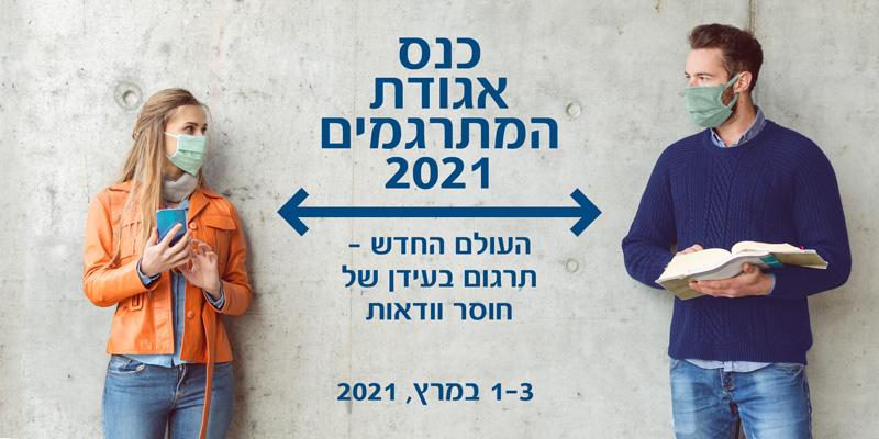 https://ita.org.il/wp-content/uploads/2020/12/banner-1220-he-800_400.jpg